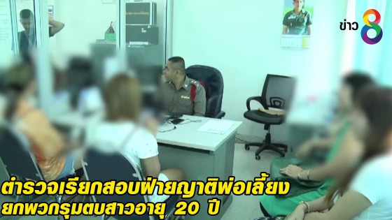 ตำรวจเรียกสอบฝ่ายญาติพ่อเลี้ยงยกพวกรุมตบสาวอายุ 20 ปี