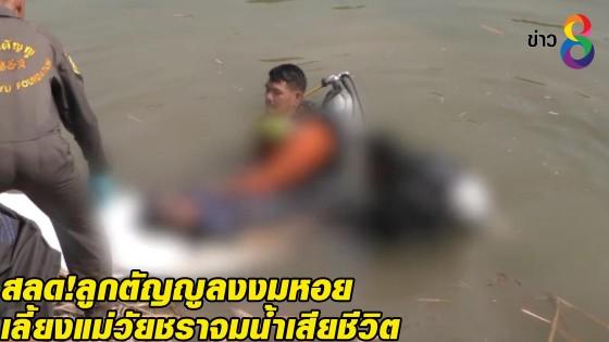 ลูกตัญญูลงงมหอยเลี้ยงแม่วัยชราจมน้ำเสียชีวิต...