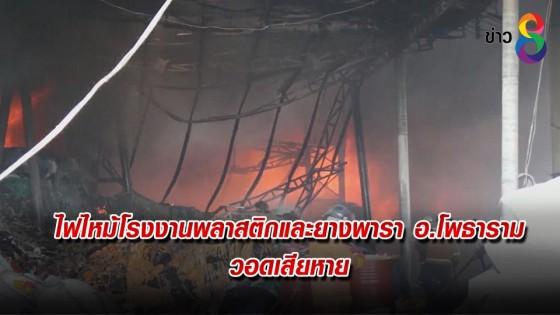 ไฟไหม้โรงงานพลาสติกและยางพารา อ.โพธาราม วอดเสียหาย