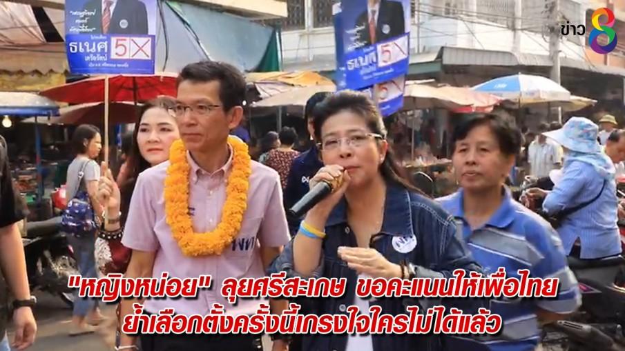 """""""หญิงหน่อย"""" ลุยศรีสะเกษ ขอคะแนนให้เพื่อไทย ย้ำเลือกตั้งครั้งนี้เกรงใจใครไม่ได้แล้ว"""