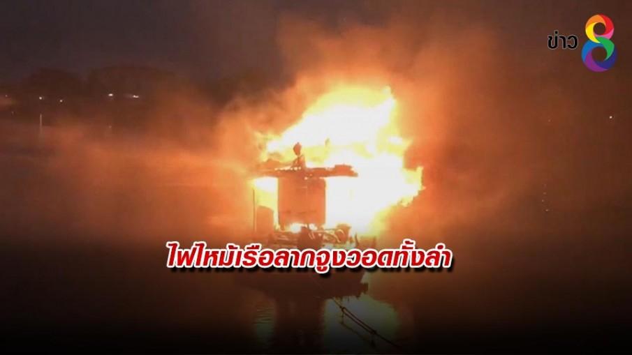 ไฟไหม้เรือลากจูงวอดทั้งลำ