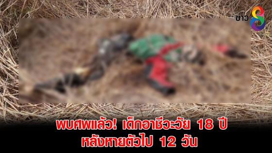 พบศพแล้ว! เด็กอาชีวะวัย 18 ปี หลังหายตัวไป 12 วัน