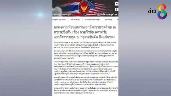 สถานเอกอัครราชทูตไทยกรุงวอชิงตัน เปิดลงนามแสดงความเสียใจ...