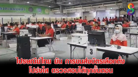 ไปรษณีย์ไทย ยัน การขนส่งบัตรเลือกตั้ง โปร่งใส ตรวจสอบได้ทุกขั้นตอน