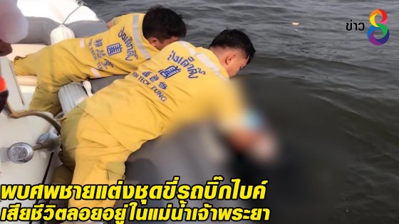 พบศพชายแต่งชุดขี่รถบิ๊กไบค์ เสียชีวิตลอยอยู่ในแม่น้ำเจ้าพระยา...