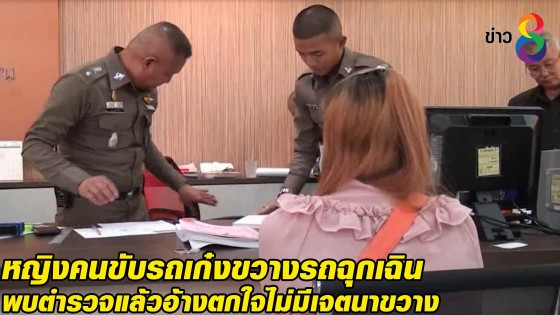 หญิงคนขับรถเก๋งขวางรถฉุกเฉิน พบตำรวจแล้วอ้างตกใจไม่มีเจตนาขวาง