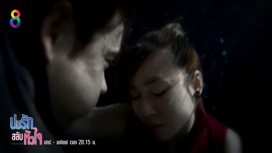 เรื่องย่อละครปมรักสลับหัวใจ (ตอน 9) ออกอากาศวันเสาร์ที่ 23 มีนาคม 2562
