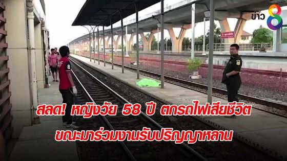 สลด! หญิงวัย 58 ปี ตกรถไฟเสียชีวิต ขณะมาร่วมงานรับปริญญาหลาน