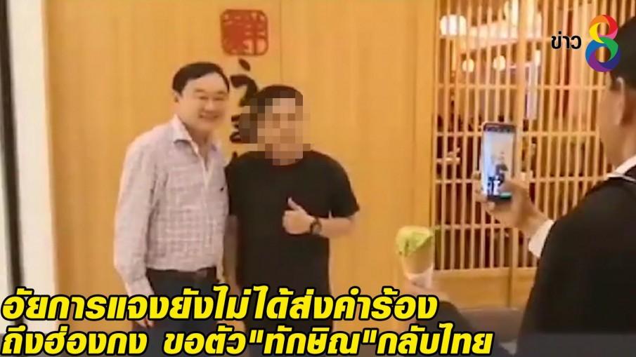 """อัยการแจงยังไม่ได้ส่งคำร้องถึงฮ่องกง ขอตัว""""ทักษิณ""""กลับไทย"""