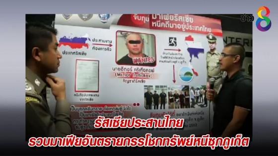รัสเซียประสานไทย รวบมาเฟียอันตรายกรรโชกทรัพย์หนีซุกภูเก็ต