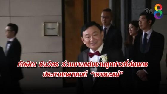 ทักษิณ ชินวัตร เดินทางไปร่วมงานแต่งงานลูกสาวที่ฮ่องกง