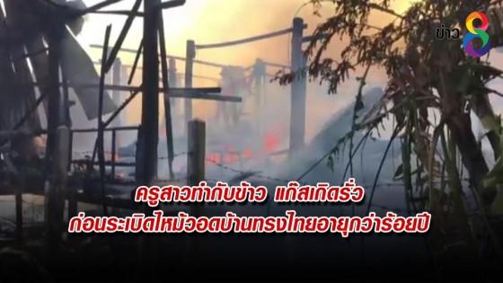 ครูสาวสั่งแก๊สทำกับข้าวเกิดรั่วก่อนระเบิดไหม้วอดบ้านทรงไทยอายุกว่าร้อยปี