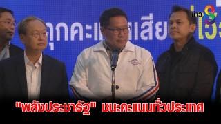 """""""พลังประชารัฐ"""" ชนะคะแนนทั่วประเทศ ขณะที่ """"เพื่อไทย""""..."""