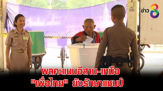 """ผลคะแนนอีสาน-เหนือ """"เพื่อไทย"""" ยังรักษาแชมป์"""