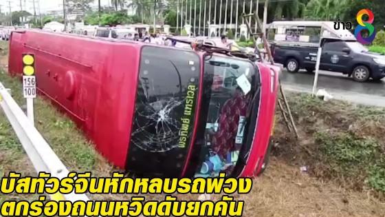 บัสทัวร์จีนหักหลบรถพ่วงตกร่องถนนหวิดดับยกคัน...