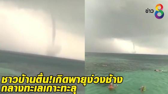 ชาวบ้านตื่น!เกิดพายุง่วงช้างกลางทะเลเกาะทะลุ (คลิป)
