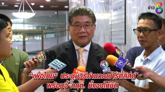 """แกนนำ-ฝ่ายกฎหมาย """"เพื่อไทย"""" ประชุมวิธีคำนวณปาร์ตี้ลิสต์ พร้อมจี้ กกต. ชี้แจงให้ชัด"""