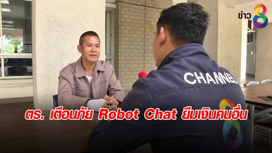 ตร. เตือนภัย Robot Chat ยืมเงินคนอื่น