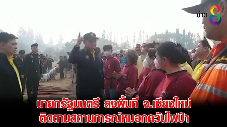 นายกรัฐมนตรี ลงพื้นที่ จ.เชียงใหม่ ติดตามสถานการณ์หมอกควันไฟป่า