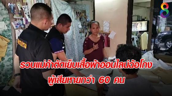 รวบแม่ค้าตัดเย็บเสื้อผ้าออนไลน์ฉ้อโกง ผู้เสียหายกว่า 60 คน