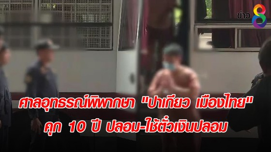 """ศาลอุทธรณ์พิพากษา """"ปาเกียว เมืองไทย"""" คุก 10 ปี..."""