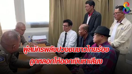 ผู้สมัครพลังปวงชนชาวไทยร้อง ถูกหลอกให้ออกเงินหาเสียง