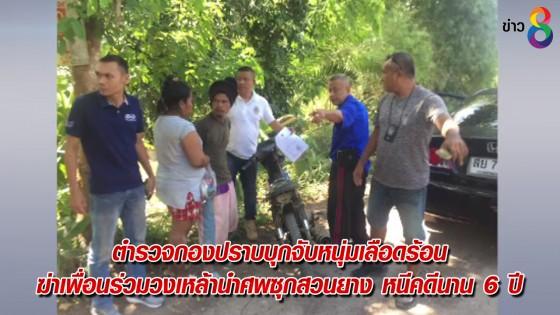 ตำรวจกองปราบบุกจับหนุ่มเลือดร้อน ฆ่าเพื่อนร่วมวงเหล้านำศพซุกสวนยาง หนีคดีนาน 6 ปี