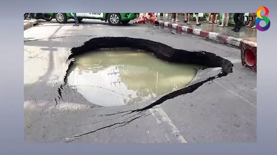 ถนนยุบ! บริเวณปาก ซ.สุขุมวิท 4  ถนนทรุดตัวกว้างกว่า 4 เมตร ปิดการจราจร - งดรถวิ่งผ่าน