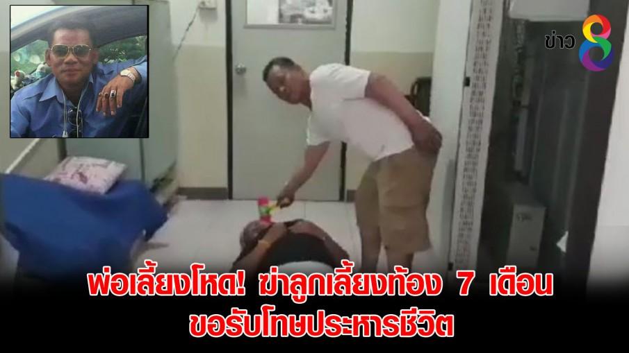 พ่อเลี้ยงโหด! ฆ่าลูกเลี้ยงท้อง 7 เดือน ขอรับโทษประหารชีวิต