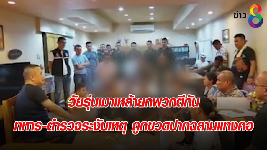 วัยรุ่นเมาเหล้ายกพวกตีกัน ทหาร-ตำรวจระงับเหตุ ถูกขวดปากฉลามแทงคอ