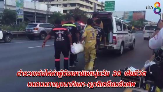 ตำรวจเร่งไล่ล่าผู้ต้องหายิงหนุ่มวัย 30 เสียชีวิต บน...