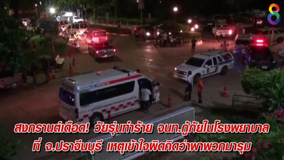สงกรานต์เดือด! วัยรุ่นทำร้าย จนท.กู้ภัยในโรงพยาบาลที่ จ.ปราจีนบุรี เหตุเข้าใจผิดคิดว่าพาพวกมารุม