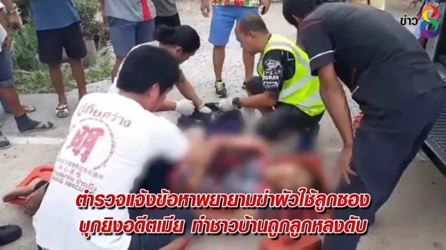 ตำรวจแจ้งข้อหาพยายามฆ่าผัวใช้ลูกซองบุกยิงอดีตเมีย ทำชาวบ้านถูกลูกหลงดับ