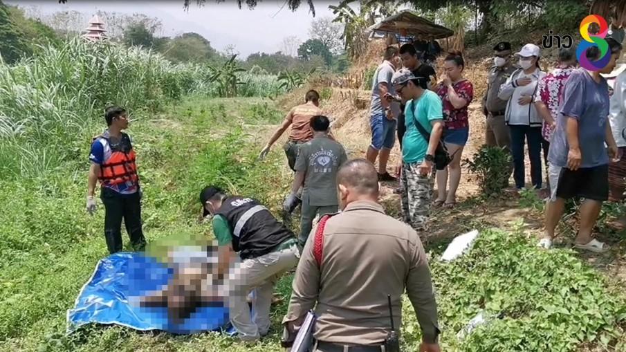 พบศพสาวลอยอืดในแม่น้ำปิง หลังทะเลาะกับสามีหายออกจากบ้านไป3วัน