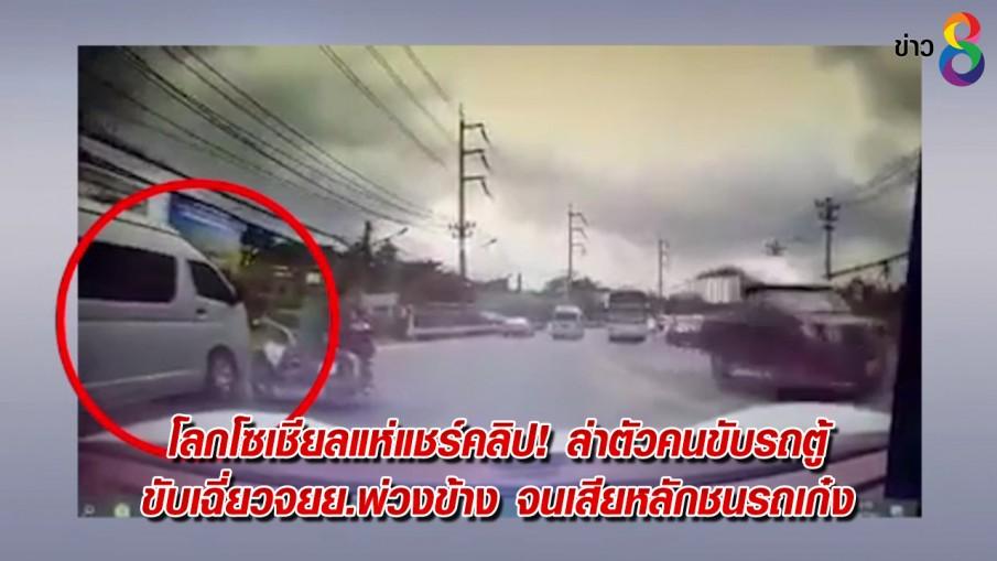 โลกโซเชียลแห่แชร์คลิป! ล่าตัวคนขับรถตู้ขับเฉี่ยวจยย.พ่วงข้าง จนเสียหลักชนรถเก๋ง