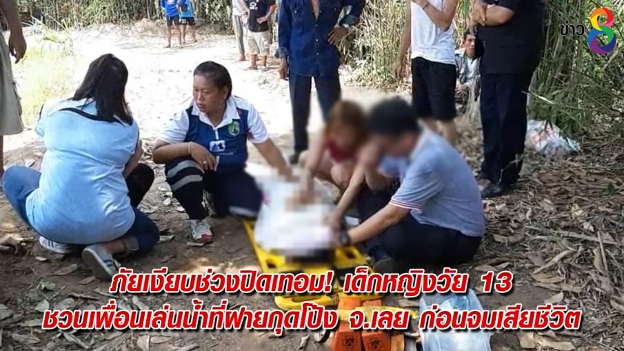 ภัยเงียบช่วงปิดเทอม! เด็กหญิงวัย 13 ชวนเพื่อนเล่นน้ำที่ฝายกุดโป้ง จ.เลย ก่อนจมเสียชีวิต