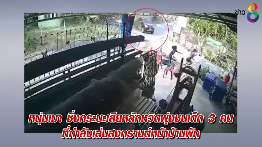 หนุ่มเมา ซิ่งกระบะเสียหลักหวิดพุ่งชนเด็ก 3 คน ที่กำลังเล่นสงกรานต์หน้าบ้านพัก
