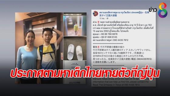 ประกาศตามหาเด็กไทยหายตัวที่ญี่ปุ่น...