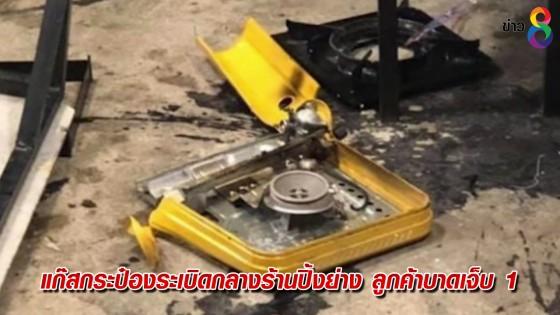 แก๊สกระป๋องระเบิดกลางร้านปิ้งย่าง ลูกค้าบาดเจ็บ 1