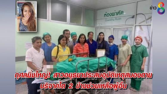 กุศลยิ่งใหญ่! สาวอยุธยาประสบอุบัติเหตุสมองตาย  บริจาคไต 2...