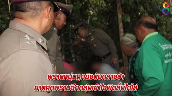 พรานหนุ่มถูกยิงดับกลางป่า คาดถูกพรานอีกกลุ่มเข้าใจผิดลั่นไกใส่