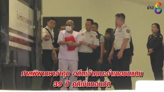 ศาลพิพากษาจำคุก อดีตเจ้าคณะอำเภอชนแดน 39 ปี คดีเงินทอนวัด