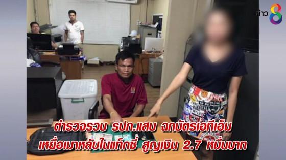 ตำรวจรวบ รปภ.แสบ ฉกบัตรเอทีเอ็ม เหยื่อเมาหลับในแท็กซี่ สูญเงิน...