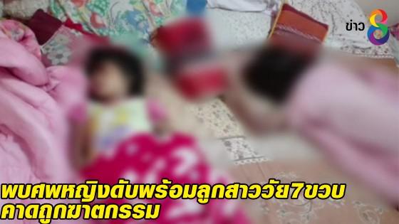 พบศพหญิงดับพร้อมลูกสาววัย7ขวบ คาดถูกฆาตกรรม