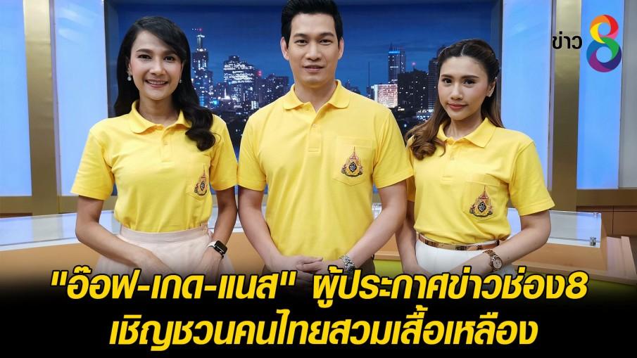 """""""อ๊อฟ-เกด-แนส"""" ผู้ประกาศข่าวช่อง8 เชิญชวนคนไทยสวมเสื้อเหลือง"""