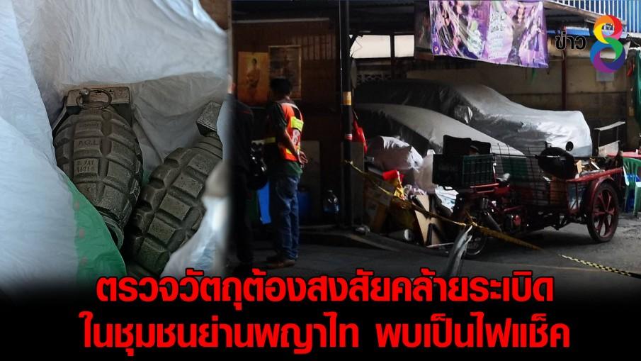 ตรวจวัตถุต้องสงสัยคล้ายระเบิดในชุมชนย่านพญาไท พบเป็นไฟแช็ค
