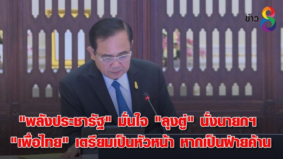 """""""พลังประชารัฐ"""" มั่นใจ """"ลุงตู่"""" นั่งนายกฯ - """"เพื่อไทย"""" เตรียมเป็นหัวหน้า หากเป็นฝ่ายค้าน"""