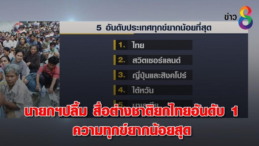 นายกฯปลื้ม สื่อต่างชาติยกไทยอันดับ 1 ความทุกข์ยากน้อยสุด