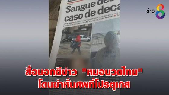 """สื่อนอกตีข่าว """"หมอนวดไทย"""" โดนฆ่าหั่นศพที่โปรตุเกส"""