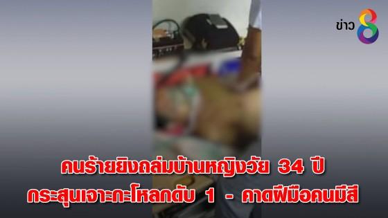 คนร้ายยิงถล่มบ้านหญิงวัย 34 ปี กระสุนเจาะกะโหลกดับ 1-...